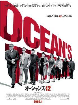 oceans_12_poster